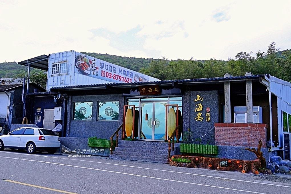 台11線美食,山海宴旬料理,花蓮必吃,花蓮旅行,花蓮美食,花蓮豐濱,花蓮餐廳,豐濱美食,食尚玩家