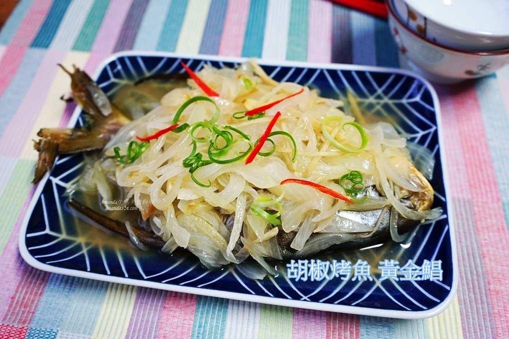 胡椒烤魚 黃金鯧