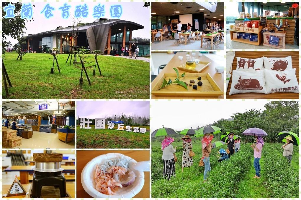 宜蘭 食育酷樂園 茶園、食育、觀光工廠、親子共遊食學玩樂