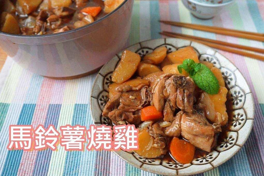 馬鈴薯燒雞 -料理影音