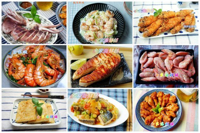 今日熱門文章:余家海鮮鋪 台灣水產、進口海鮮零售批發